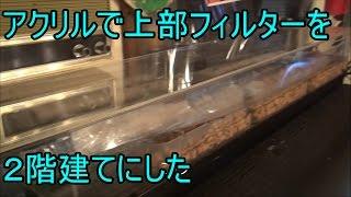 getlinkyoutube.com-【水槽52】90cm規格水槽 Part3 (グランデ900増築)【もりぞう】Extension of upper filter