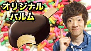 getlinkyoutube.com-世界に一つだけのオリジナルパルム作ってみた! How to make original ice candy