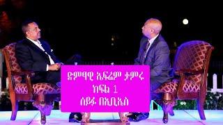 getlinkyoutube.com-Epherem Tameru at Seifu Show Part 1