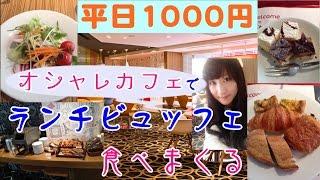 getlinkyoutube.com-【女子ひとり食べてるだけ】新宿平日1000円のホテルビュッフェ食べまくる
