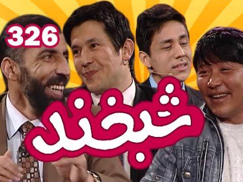 Shabkhand - Ep. 326 - 30.01.2014 شبخند با بهمن یوسفی و قاسم تابان