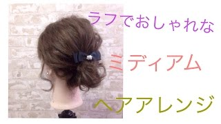 getlinkyoutube.com-【ミディアムへアアレンジ☆】ラフでおしゃれなヘアアレンジ☆ Way's表参道 吉田達弥