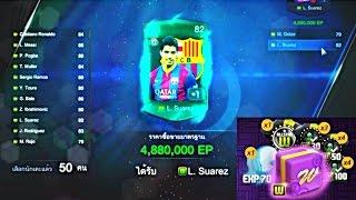 getlinkyoutube.com-FIFA Online 3 Part 4 จัดหนักกล่อง WC Platinum By Mezarans