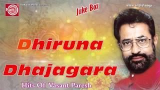 getlinkyoutube.com-Dhiruna Dhajagara Part-1|Vasant Paresh