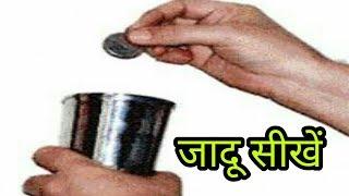 Jadu sikhe, Free Magic Tutorial,  Coin Through glass magic Revealed