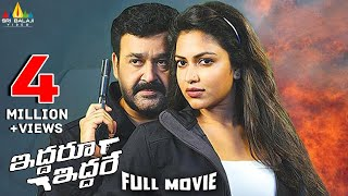 getlinkyoutube.com-Iddaru Iddare Full Movie | Latest Telugu Full Movies | Mohanlal, Amala Paul, Satyaraj