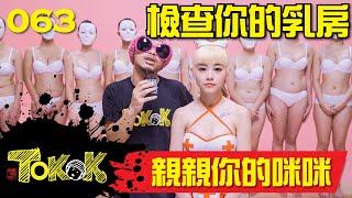 getlinkyoutube.com-[Namewee Tokok] 063 親親妳的咪咪 Sing About Breast 21-10-2016