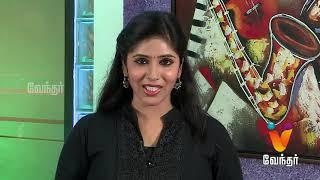 Mooligai Maruthuvam -|(23/01/16)| [Epi- 11]