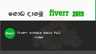 fiverr sinhala basic full video