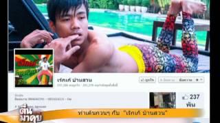 getlinkyoutube.com-เจ้าของท่าเต้น ผมรักเมืองไทย