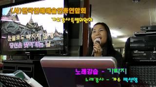 getlinkyoutube.com-가락지/황진희(노래강사/박선영)노래교실,가요교실,주부노래교실