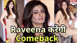 जानिए किस Film से  Comeback करेंगी Raveena Tandon
