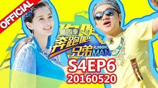 getlinkyoutube.com-[ENG SUB FULL] Running Man China S4EP6 20160520【ZhejiangTV HD1080P】Ft. Rain, Zhang Jie, Tan Weiwei