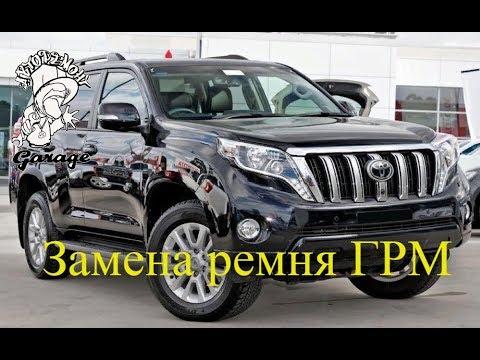 Замена ремня ГРМ Toyota Land Cruiser LC Prado 150 дизель (Тойота Ланд Крузер Прадо 150)