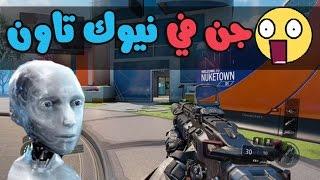 getlinkyoutube.com-شاهد الجن في لعبة بلاك اوبس 3 ماب نيوك تاون | أم القمطه !!!