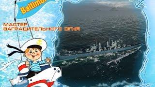 getlinkyoutube.com-Мастер заградительно огня - крейсер Балтимор