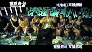 《特殊身份》香港預告片 Trailer