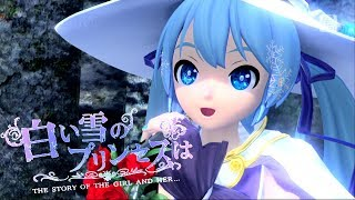 getlinkyoutube.com-[60fps Full風] The Snow White Princess is 白い雪のプリンセスは - Hatsune Miku 初音ミク DIVA Arcade English Romaji