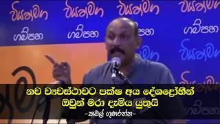 Kamal Gunarathna