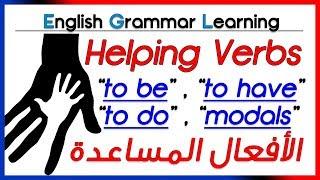 getlinkyoutube.com-✔✔ Helping Verbs  - شرح بالعربية - الأفعال المساعدة