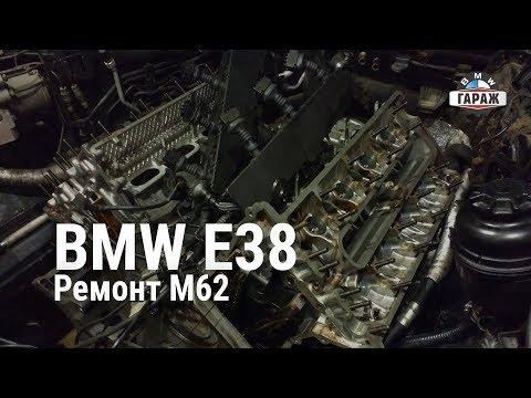 BMW E38 Ремонт M62