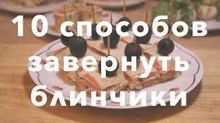 getlinkyoutube.com-10 способов завернуть блинчики