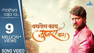 getlinkyoutube.com-Majhya Raja Ra - Baghtos Kay Mujra Kar | Latest Marathi Songs 2017 | Jitendra Joshi | Adarsh Shinde
