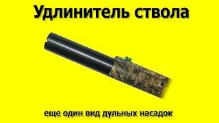 getlinkyoutube.com-Дульные насадки - удлинитель ствола