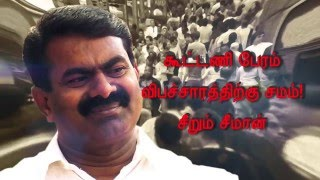 getlinkyoutube.com-Bargaining for election alliance is equal to prostitution | Seeman - Dinamalar March 6th 2016