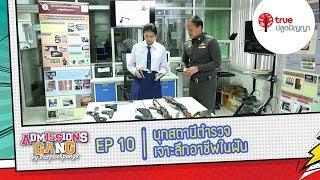 AdGang61 : EP10 บุกสถานีตำรวจ เจาะลึกอาชีพในฝัน