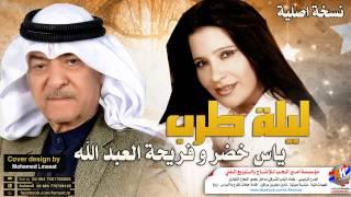 getlinkyoutube.com-ياس خضر وفريحة العبد الله جلسة ليلة طرب ومواويل و سلطنة نسخة اصلية