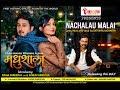 Nachalau Malai by Satya Raj Acharya नचलाऊ मलाई     Madhushala    Full Video Ft. Suren & Nisha