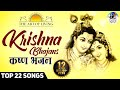 Top Krishna Bhajan - Popular Art of living Bhajans  Full Song  || Achutam Keshavam || Hari Govinda