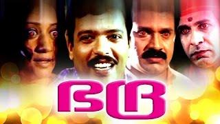 Malayalam Full Movie   Bhadra   Malayalam Horror Full Movie   Shankar,Jagadish,Kanakalatha