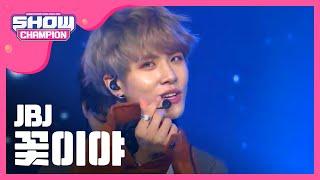 Show Champion EP.256 JBJ - My Flower [제이비제이 - 꽃이야]
