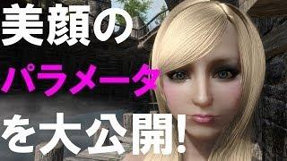 getlinkyoutube.com-【Skyrim】 ECEの美顔の作り方を公開 - キャラメイク 各パーツのパラメータを全てご紹介します - スカイリム