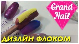 getlinkyoutube.com-Пушистые Ногти на 3-4 Недели Дизайн Флоком Бархатные Ногти на Гель Лак