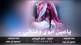 getlinkyoutube.com-شيلة ياعين ابوي وغناتي اداء حسين ال لبيد ومسعود ال سالم