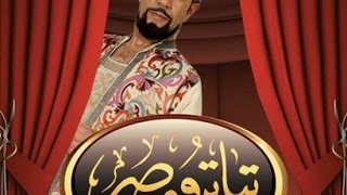 getlinkyoutube.com-وشوشة | يوم مع ابطال تياترو مصر