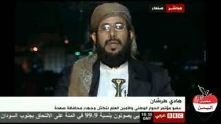 getlinkyoutube.com-العالم هذا المساء يناقش الاشتباكات بين الحوثيين والسلفيين في دماج BBC