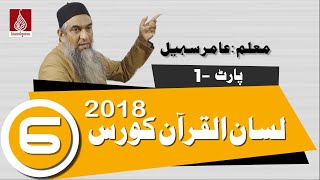 Lisan ul Quran course 2018 Part 01 Lecture no 06