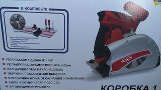 getlinkyoutube.com-Погружная дисковая пила Elitech ПД1255 П14