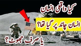 کیا انسان واقعی چاند پر گیا تھا؟
