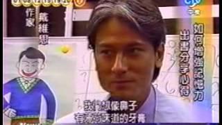 getlinkyoutube.com-台視  新聞報導  戴維思 記憶大師