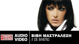 getlinkyoutube.com-Βιβή Μαστραλέξη - Σε Βλέπω | Vivi Mastralexi - Se Vlepo - Official Audio Release