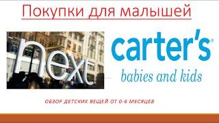 getlinkyoutube.com-Покупки Next / Какую одежду выбрать для малышей