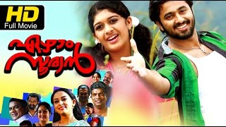 getlinkyoutube.com-Ezham Suryan Malayalam Full Movie HD | #Malayalam Romantic Movie 2016 | Unni Mukundan, Mahalakshmi