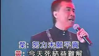 千禧2000年    辉黄真友情演唱会2000  02