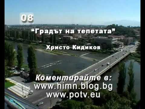Христо Кидиков - Градът на тепетата