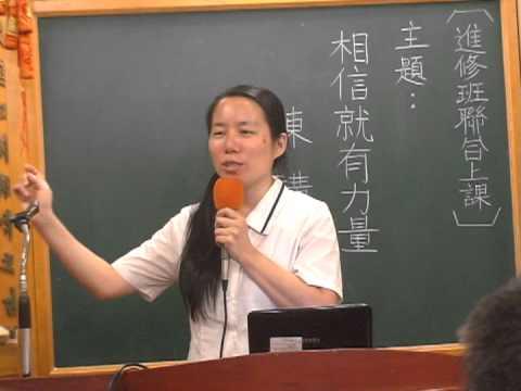 20130619 相信就有力量 陳講師